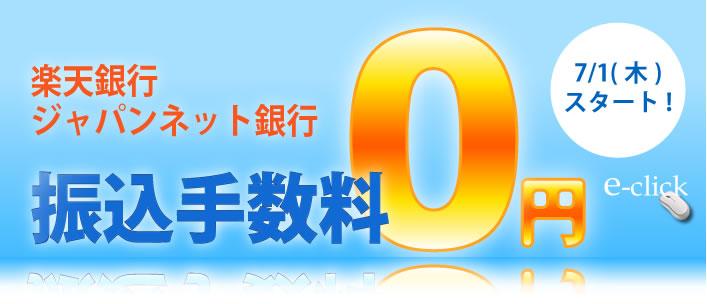 ネット 銀行 振込 手数料 ジャパン